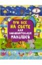 Про всё на свете для любознательных малышей, Барановская Ирина Геннадьевна