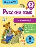 Русский язык. 2 класс. Исправь ошибку. ФГОС