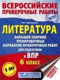Литература. 6 класс. Большой сборник тренировочных вариантов проверочных работ для подготовки в ВПР