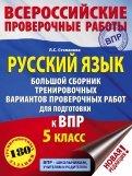 Русский язык. 5 класс. Большой сборник тренировочных вариантов