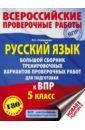 Русский язык. 5 класс. Большой сборник тренировочных вариантов,