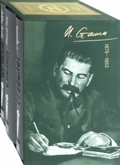 Иллюстрация 1 из 4 для Большая тройка. Комплект из 3-х книг. Сталин. Рузвельт. Черчилль - Рыбас, Бедарида, Чернявский | Лабиринт - книги. Источник: Лабиринт