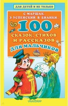 Купить 100 сказок, стихов и рассказов для мальчиков, Малыш, Сборники произведений и хрестоматии для детей