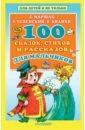 Обложка 100 сказок, стихов и рассказов для мальчиков