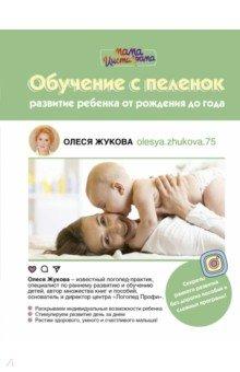 Купить Обучение с пеленок. Развитие ребенка от рождения, АСТ, Развитие общих способностей