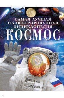 Купить Космос, Аванта, Земля. Вселенная