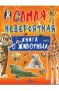 Фото - Вайткене Любовь Дмитриевна Невероятная книга о животных л вайткене невероятная книга о животных