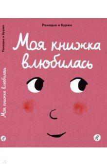 Купить Моя книжка влюбилась, Самокат, Сказки и истории для малышей