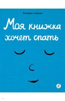Купить Моя книжка хочет спать, Самокат, Сказки и истории для малышей