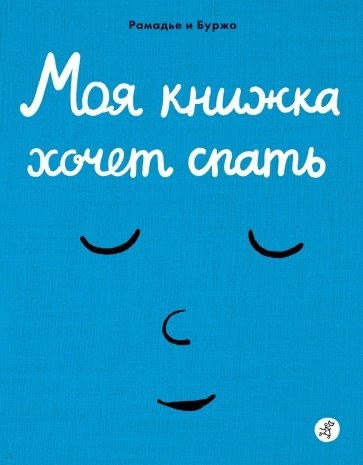 Моя книжка хочет спать, Рамадье С.