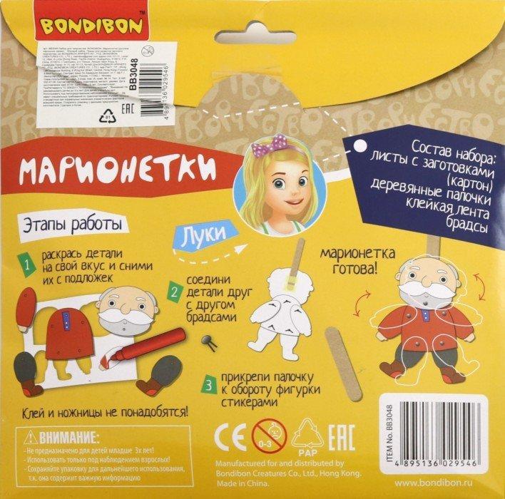 """Иллюстрация 1 из 3 для Набор """"Марионетки. Русские народные сказки"""" (ВВ3048)   Лабиринт - игрушки. Источник: Лабиринт"""