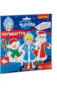 Купить Набор Марионетки (Дед Мороз. Снегурочка. Снеговик), BONDIBON, 3D модели из бумаги