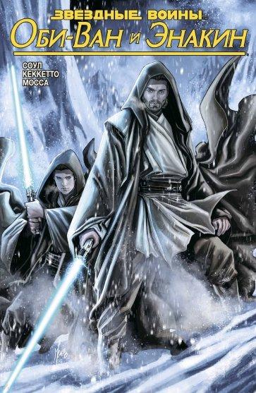 Звёздные Войны. Оби-Ван и Энакин, Соул Чарльз