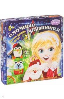 Купить Набор Елочные украшения. Дед Мороз, Пингвин, Мишка (ВВ1862), BONDIBON, Изготовление мягкой игрушки