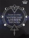 Магический дневник таролога