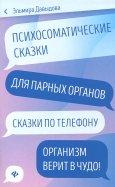 Психосоматические сказки для парных органов