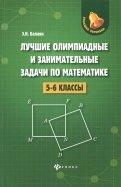 Лучшие олимпиады и занимательные задачи по математике. 5-6 классы