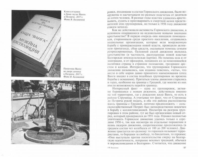 Иллюстрация 1 из 7 для Ванга - Виктория Балашова | Лабиринт - книги. Источник: Лабиринт