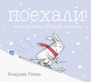 Поехали! Лыжное приключение кролика, Клаудия Руэда