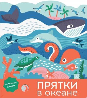 Прятки в океане, Лаура Бейкер, Надия Тейлор