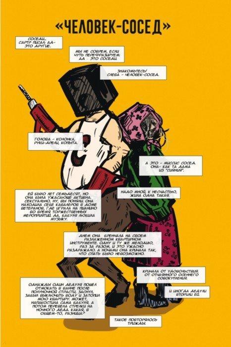 Иллюстрация 1 из 8 для Белый человек. Выпуск 3 - Александр Кондратьев | Лабиринт - книги. Источник: Лабиринт