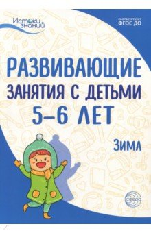 Развивающие занятия с детьми 5-6 лет. Зима. II квартал. ФГОС ДО