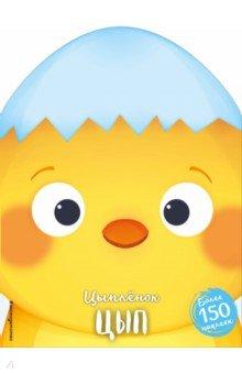 Купить Цыплёнок Цып, Эксмодетство, Сказки и истории для малышей