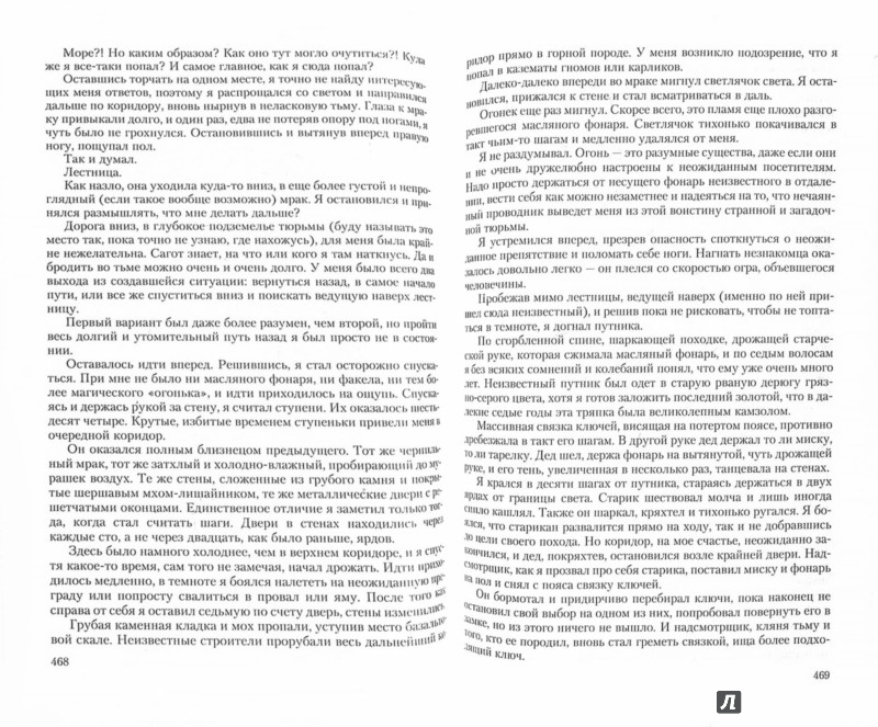 Иллюстрация 1 из 7 для Хроники Сиалы. Крадущийся в тени. Джанга с тенями. Вьюга теней - Алексей Пехов   Лабиринт - книги. Источник: Лабиринт
