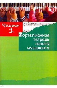 Фортепианная тетрадь юного музыканта. в 4-х частях. Часть 1. Для 1-3 годов обучения