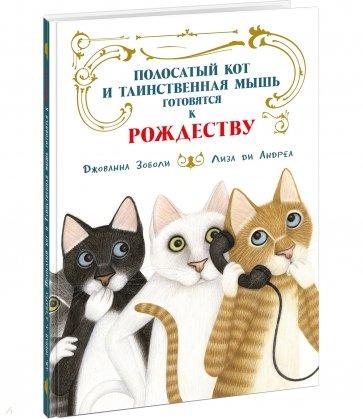 Полосатый кот и Таинственная мышь готовятся к Рождеству, Зоболи Джованна