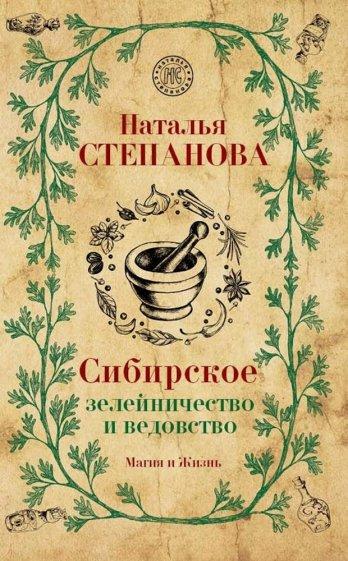 Сибирское зелейничество и ведовство, Степанова Н.