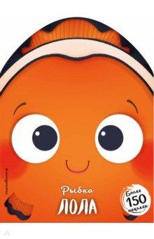 Купить Рыбка Лола, Эксмодетство, Сказки и истории для малышей