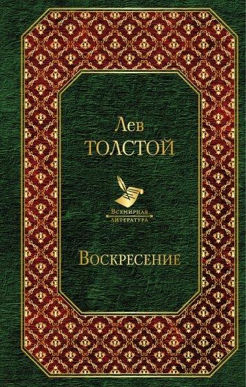 Воскресение, Толстой Лев Николаевич