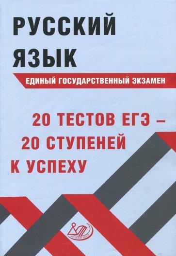 Русский язык ЕГЭ 20 тестов ЕГЭ - 20 ступ. к успеху, Драбкина С. В.