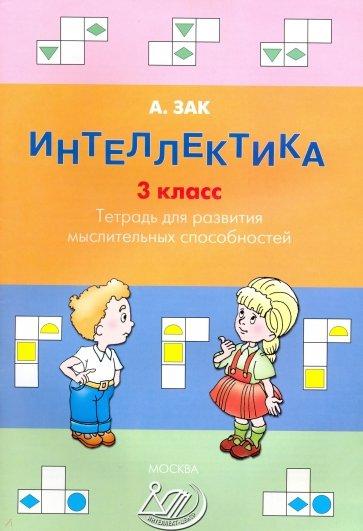 Интеллектика 3кл Тетрадь для развития мыслительных, Зак Анатолий Залманович