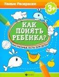 Как понять ребенка? Рисуночные тесты для детей