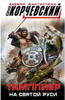 Тамплиер. На Святой Руси