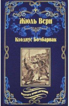Клодиус Бомбарнак. Приключения троих русских и троих англичан в Южной Африке