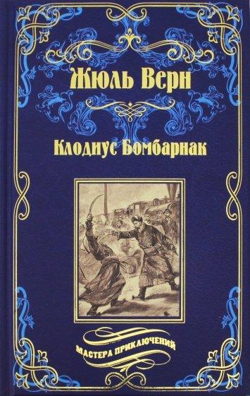 Клодиус Бомбарнак. Приключения троих русских..., Верн Жюль