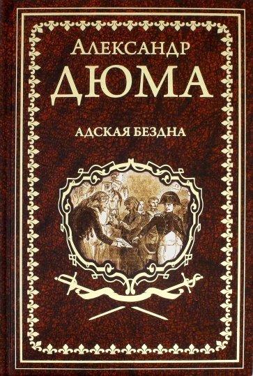 Адская Бездна, Дюма Александр