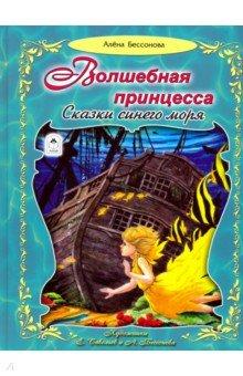 Купить Волшебная принцесса. Сказки синего моря, Алтей, Сказки и истории для малышей
