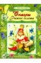 Сказки рыжего болота, Бессонова Алена