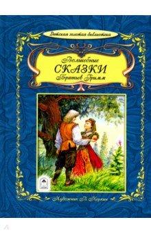 Купить Волшебные сказки братьев Гримм, Алтей, Сказки зарубежных писателей