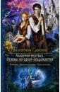 Академия мертвых. Основы погодной некромантии, Автор: Савенко Валентина Алексеевна