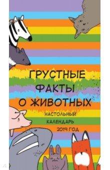 """Календарь настольный 2019 """"Грустные факты о животных"""""""
