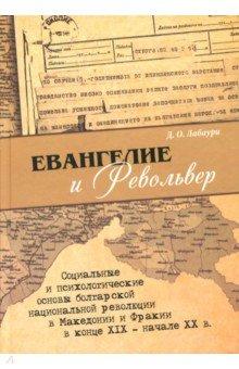 Евангелие и револьвер. Социальные и психологические основы болгарской национальной революции в Мак.