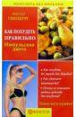 Гинзбург Михаил Моисеевич Как похудеть правильно. Импульсная диета