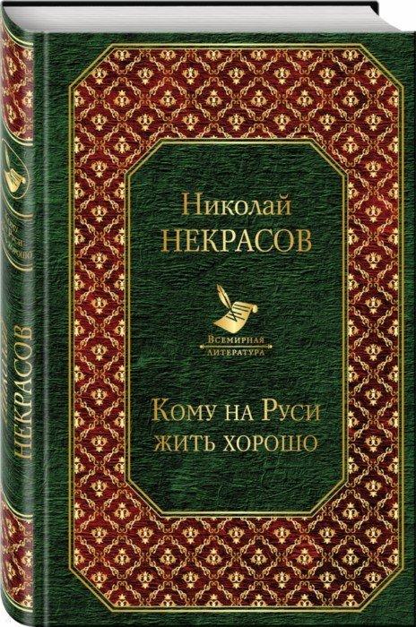 Иллюстрация 1 из 15 для Кому на Руси жить хорошо - Николай Некрасов | Лабиринт - книги. Источник: Лабиринт