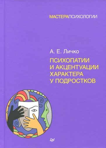 Психопатии и акцентуации характера у подростков, Личко А.