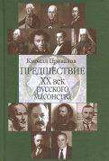 Предшествие. ХХ век русского масонства